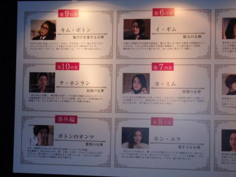 ドラマチャート_L_2.JPG