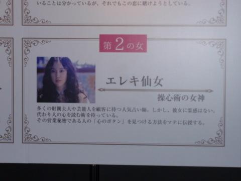 ドラマチャート_L_3.JPG