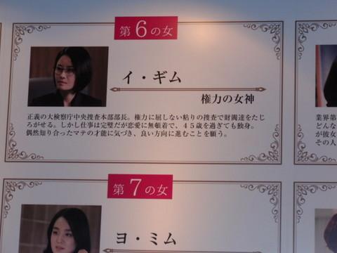 ドラマチャート_L_4.JPG